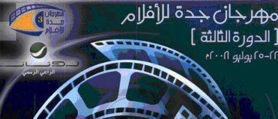 Forsiden på fjorårets festivalbrosjyre i Jeddah.