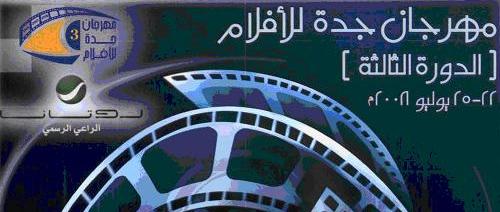 Jeddah film festival 2008